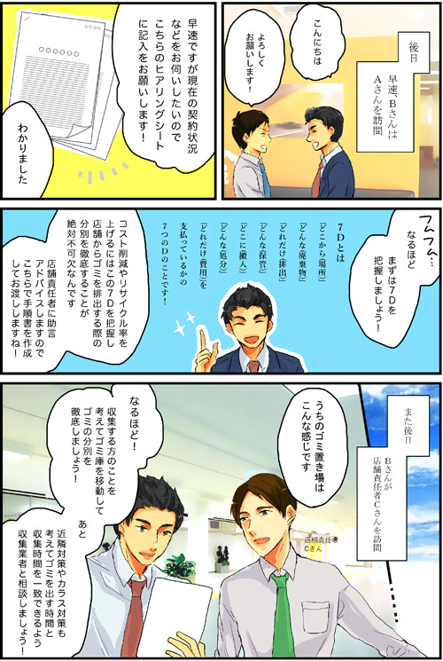 manga_03