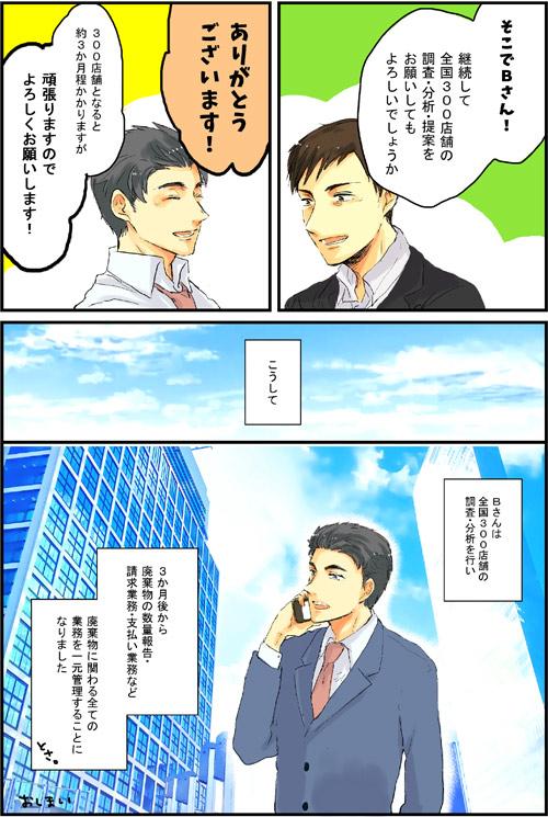 manga_05