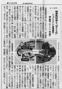 循環経済新聞20150824